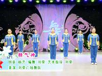 刘荣舞蹈 精气神 表演 原创附正背面教学口令分解动作演示