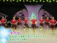 刘荣舞蹈 女人心 表演 附正背表演口令分解动作分解教学