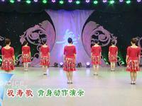 刘荣舞蹈 祝寿歌 背面展示 口令分解动作教学演示