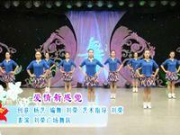 刘荣舞蹈  爱情新感觉 表演 完整版演示及分解教学演示