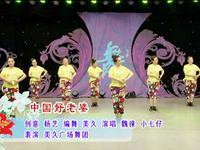美久舞蹈 中国好老婆 表演 正背面演示及口令分解动作教学和背面演
