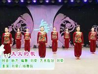 刘荣舞蹈 大火的歌 表演 正反面演示及分解动作教学