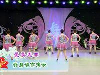 美久舞蹈 爱美无罪 背面展示 完整版演示及分解教学演示