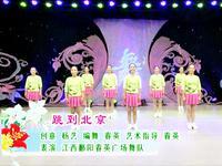 春英廣場舞  跳到北京 表演 完整版演示及分解教學演示