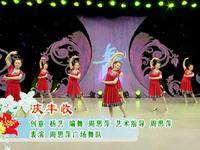 周思萍舞蹈  庆丰收 表演 正背面演示及口令分解动作教学