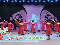 春英廣場舞  最美西藏 背面展示 正背面口令分解動作教學演示