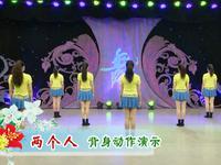 応子廣場舞  兩個人 背面展示 原創附正背面教學口令分解動作演示