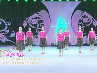 奉新蓉蓉夢之美廣場舞 讓祝福飛 表演 正背面口令分解動作教學演示