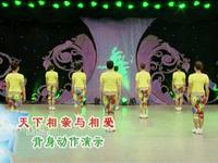 刘荣舞蹈 天下相亲与相爱 背面展示 原创附教学口令分解动作演示