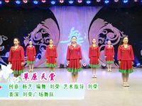 刘荣舞蹈 草原天堂 表演 正反面演示及分解动作教学