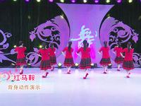 高明青青舞蹈 红马鞍 背面展示 完整版演示及分解教学演示