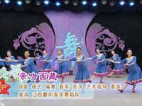 春英廣場舞  親吻西藏 正面表演 正背面演示及口令分解動作教學