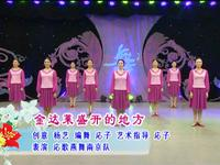 応子廣場舞  金達萊盛開的地方 表演附正背面口令分解教學演示
