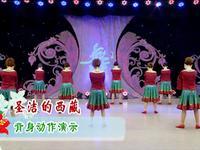 周思萍廣場舞  圣潔的西藏 背面展示 完整版演示及分解教學演示