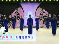 刘荣舞蹈 关东情 背面展示 原创附正背面教学口令分解动作演示