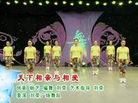 刘荣舞蹈 天下相亲与相爱 表演 口令分解动作教学