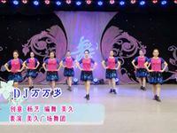 美久舞蹈 DJ万万岁 表演 正背面演示及口令分解动作教学和背面演