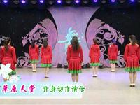 刘荣舞蹈 草原天堂 背面展示 正背面演示及口令分解动作教学