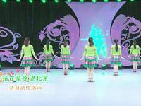 美久舞蹈 站在草原望北京 背面展示 正背面演示及口令分解动作教学