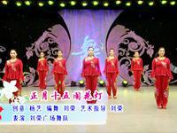 刘荣舞蹈 第十四季 第三集 正月十五闹花灯 表演 原创附正背面教学口令分解动作演示