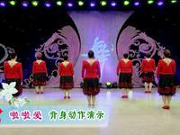 春英廣場舞 啦啦愛 背面展示 經典正背面演示及口令分解動作教學