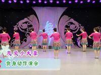 美久舞蹈 恩爱小夫妻 背面展示 正背面演示及口令分解动作教学