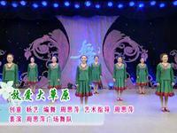 周思萍廣場舞  放愛大草原 表演 經典正背面演示及口令分解動作教學