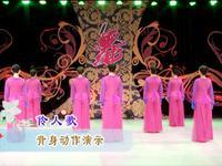 阿中中梅梅翠翠廣場舞 伶人歌 背面展示 正反面演示及分解動作教學