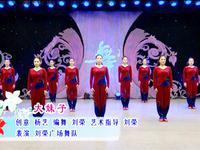 刘荣舞蹈 大妹子 表演 口令分解动作教学