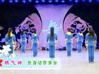 刘荣舞蹈 精气神 背面展示 正背面演示及慢速口令教学