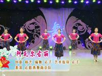 応子廣場舞  阿瓦爾古麗 表演 正背面演示及口令分解動作教學