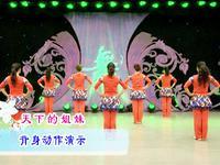 刘荣舞蹈  天下的姐妹 背面展示 完整版演示及口令分解动作教学