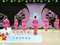 刘荣舞蹈 红红的中国 背面展示 正反面演示及分解动作教学