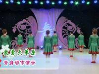 周思萍廣場舞 放愛大草原 背面展示 正背面演示及口令分解動作教學和背面演