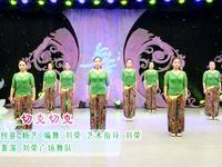 刘荣舞蹈  切克切克 表演 口令分解动作教学演示