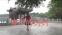 涓涓秋雨視頻夢中的媽媽表演個人版 正背面演示及慢速口令教學