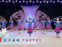 周思萍廣場舞  牧羊姑娘 背面展示 原創附正背面教學口令分解動作演示