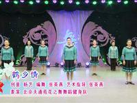 花之舞廣場舞 鶴鄉情 表演 正背面演示及口令分解動作教學