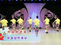 美久舞蹈 中国好老婆 背面展示 正背面演示及口令分解动作教学和背面演