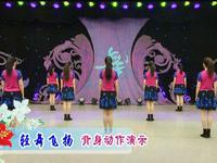 応子廣場舞  輕舞飛揚 背面展示 正背面演示及口令分解動作教學和背面演