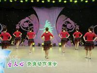 刘荣舞蹈  女人心 背面展示 口令分解动作教学