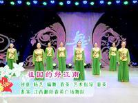 春英廣場舞  祖國的好江南 表演 正背面演示及口令分解動作教學