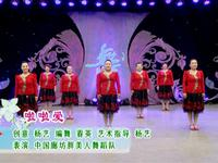 春英廣場舞 啦啦愛 表演 正背面演示及慢速口令教學
