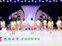 春英廣場舞 跳到北京 背面展示 正背面演示及慢速口令教學