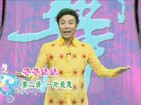 楊藝廣場舞 哥哥妹妹 講課 第二講 一片愛意 正背面演示及口令分解動作教學和背面演