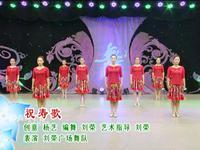 刘荣舞蹈 祝寿歌 表演 经典正背面演示及口令分解动作教学