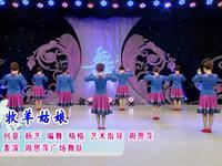 周思萍廣場舞  牧羊姑娘 表演 正背面演示及口令分解動作教學和背面演