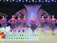 応子廣場舞  信馬由韁 表演附正背面口令分解教學演示