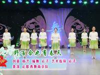 応子廣場舞 野百合也有春天 表演 正背面演示及口令分解動作教學和背面演
