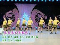 美久舞蹈 你是我的罗密欧 表演 原创附教学口令分解动作演示